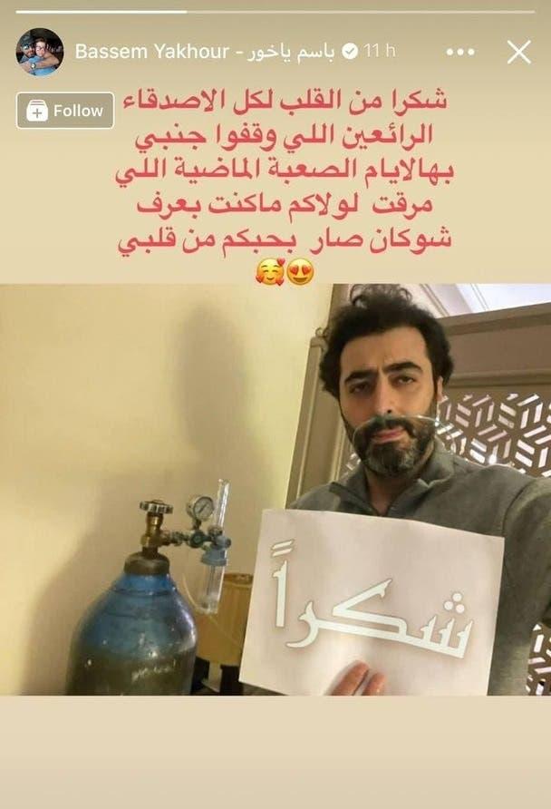 الصورة نشرها باسم ياخور عبر خاصية قصص فيسبوك