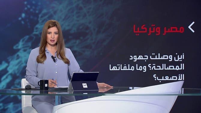 بانوراما | هل تقبل تركيا شروط مصر؟.. ومفاجأة مدوية عن كورونا