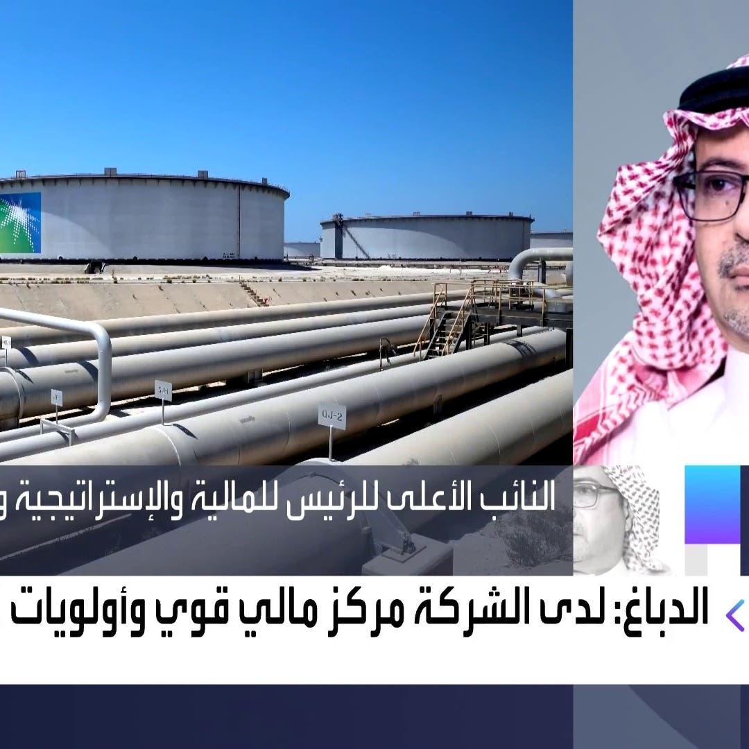 """""""أرامكو"""" للعربية: جاهزون لجميع خيارات التمويل في ظل استمرار كورونا"""