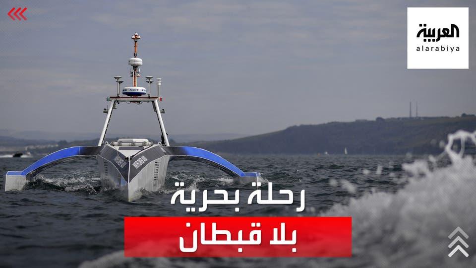 أول قارب ذكي يستعد لعبور الأطلسي دون قبطان