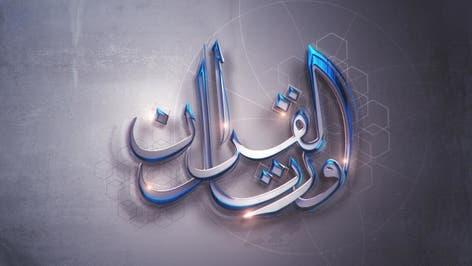 ورتل القرآن | القارئ نقيب عبدالله