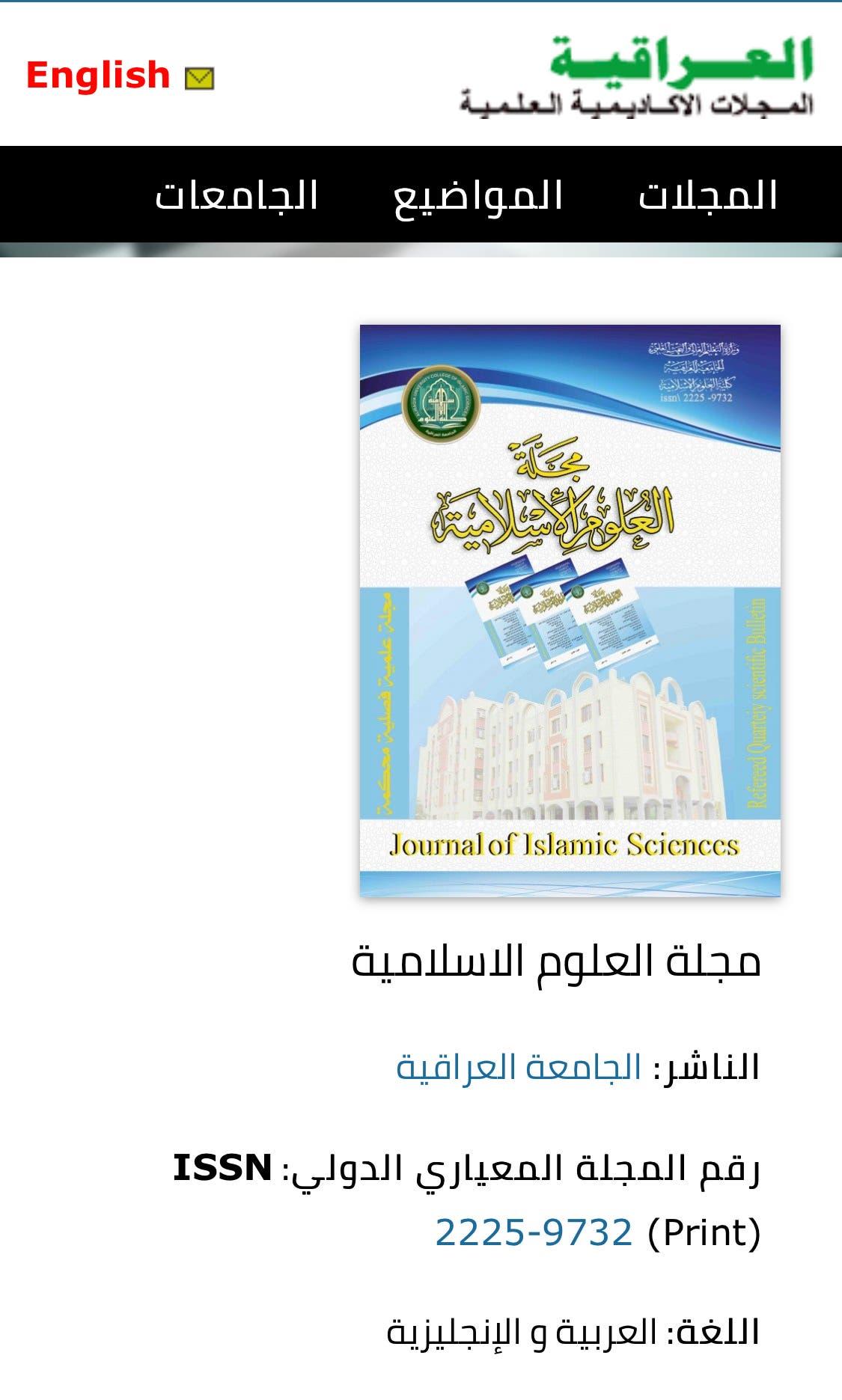 المجلة التي نشرت البحث المسروق