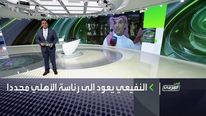 في المرمى | فوز ماجد النفيعي برئاسة الاهلي السعودي