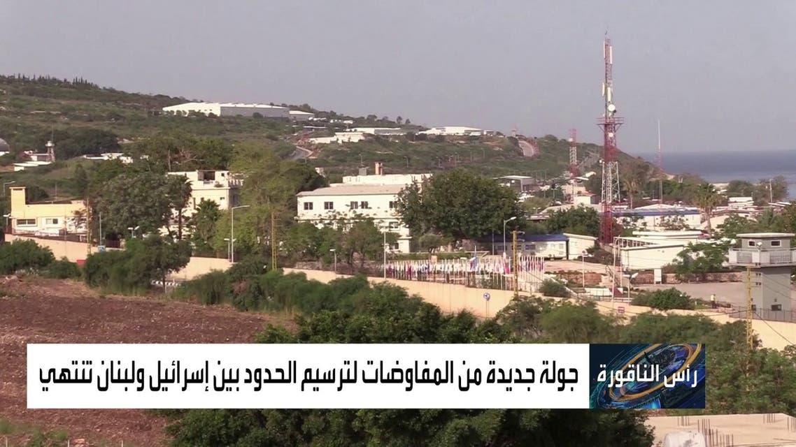 جولة خامسة من التفاوض حول ترسيم الحدود بين لبنان وإسرائيل