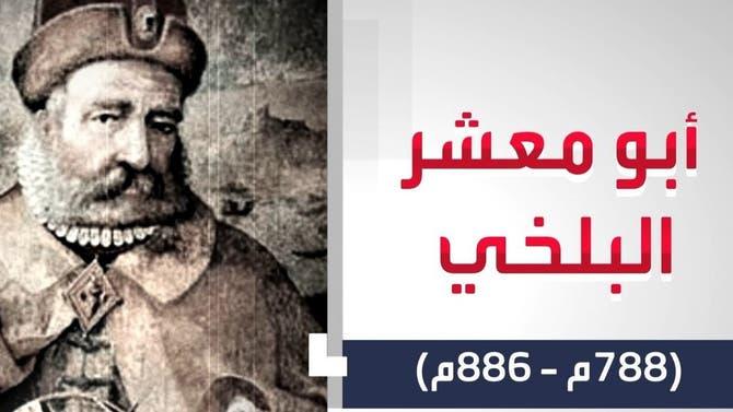 علماء غيروا التاريخ | أبو معشر البلخي
