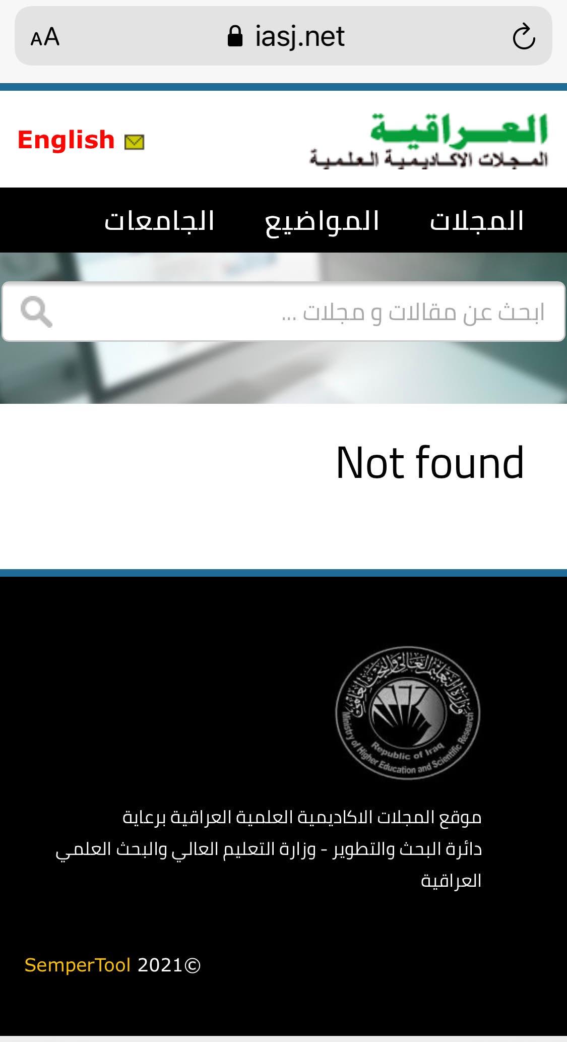 صفحة الموقع بعد حذف البحث المسروق