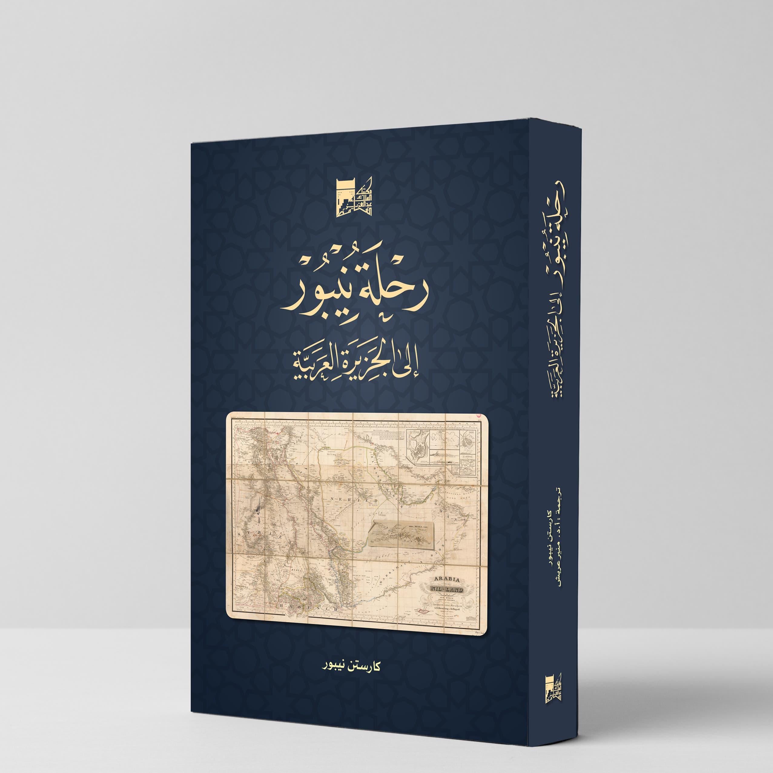 """أول وصف علمي لـ""""جزيرة العرب"""".. رحالة أوروبي يشرح"""