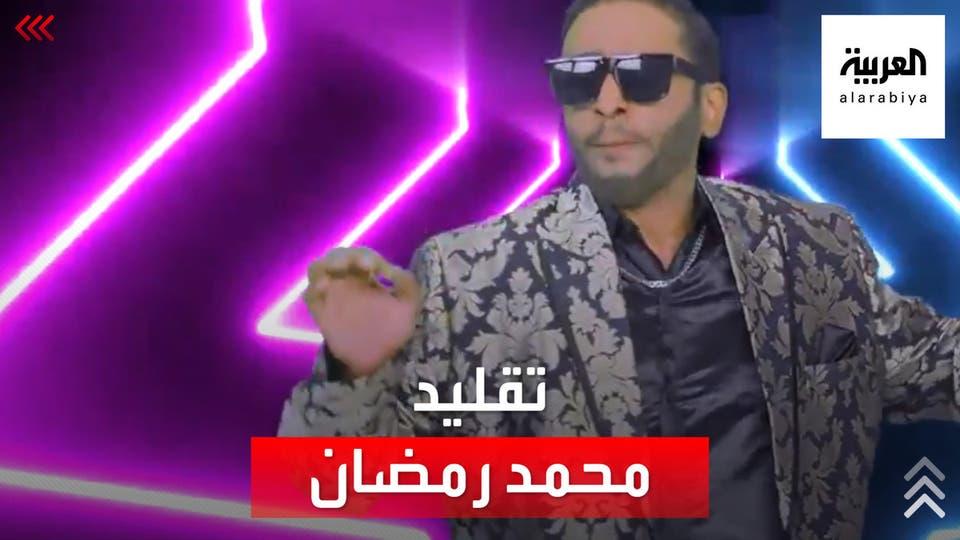 الفنان السعودي حبيب الحبيب يقلد حركات محمد رمضان.. ولحظة انزلاقه على المسرح