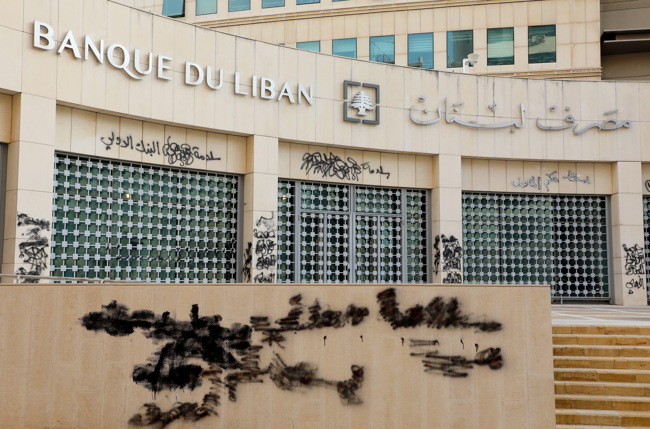 بیروت میں لبنان کے مرکزی بنک کی عمارت ۔