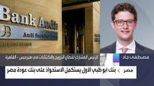 """ما فائدة استحواذ """"أبوظبي الأول"""" على بنك عودة مصر؟ هيرميس تجيب"""
