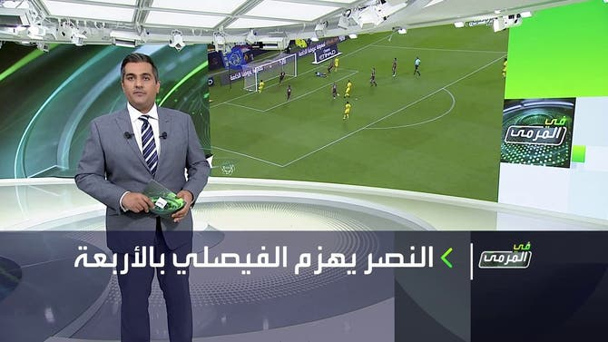 في المرمى | النصر يهزم الفيصلي في الدوري السعودي