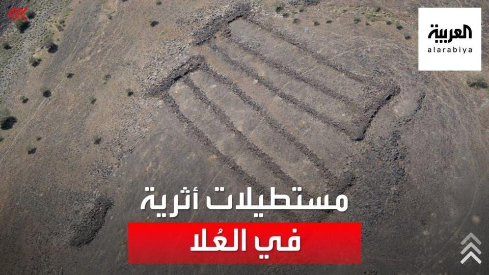 أقدم من الأهرامات.. اكتشاف أثري بالعلا في السعودية
