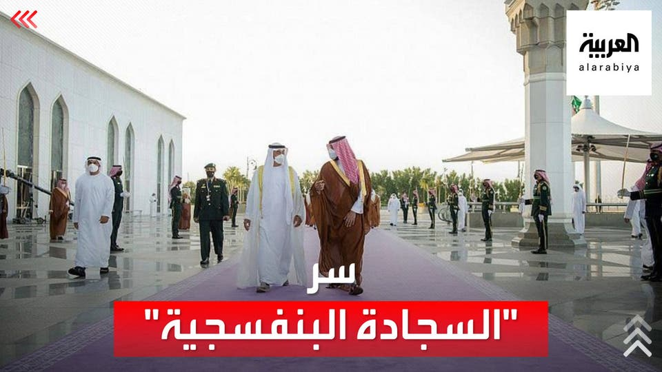 قصة لون السجاد خلال استقبال ولي عهد أبو ظبي في جدة