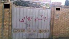 نگرانی جامعه جهانی بهایی از افزایش فشار بر بهاییان در ایران