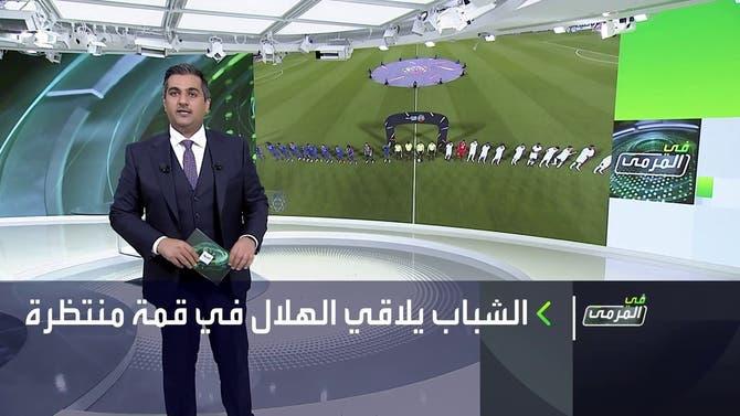 في المرمى | الشباب يلاقي الهلال في الدوري السعودي
