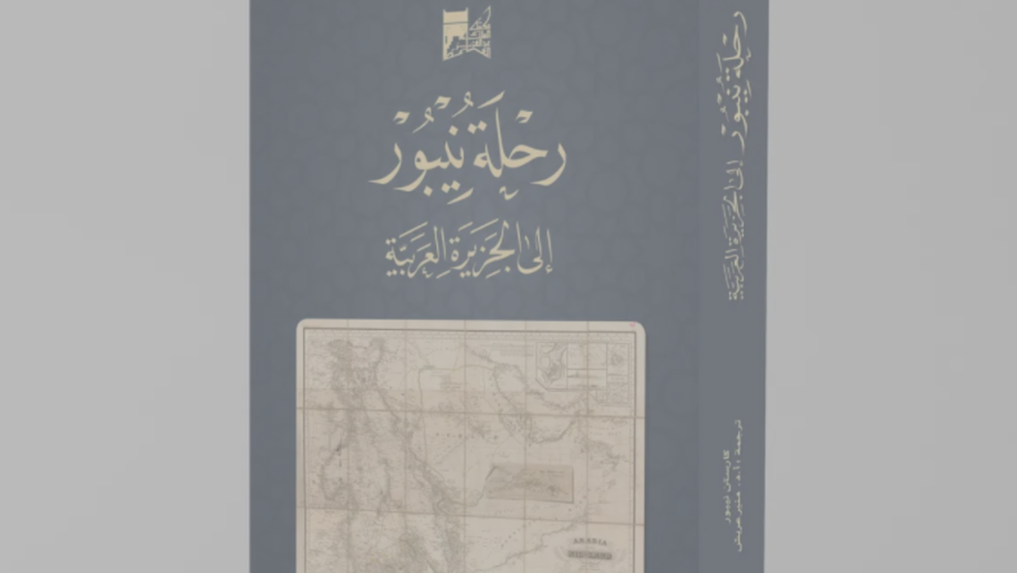 The first scientific introduction of the European tourist's oral Arabian Peninsula