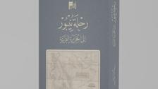 """یورپی سیاح کی زبانی """"جزیرہ عرب"""" کا پہلا علمی تعارف"""
