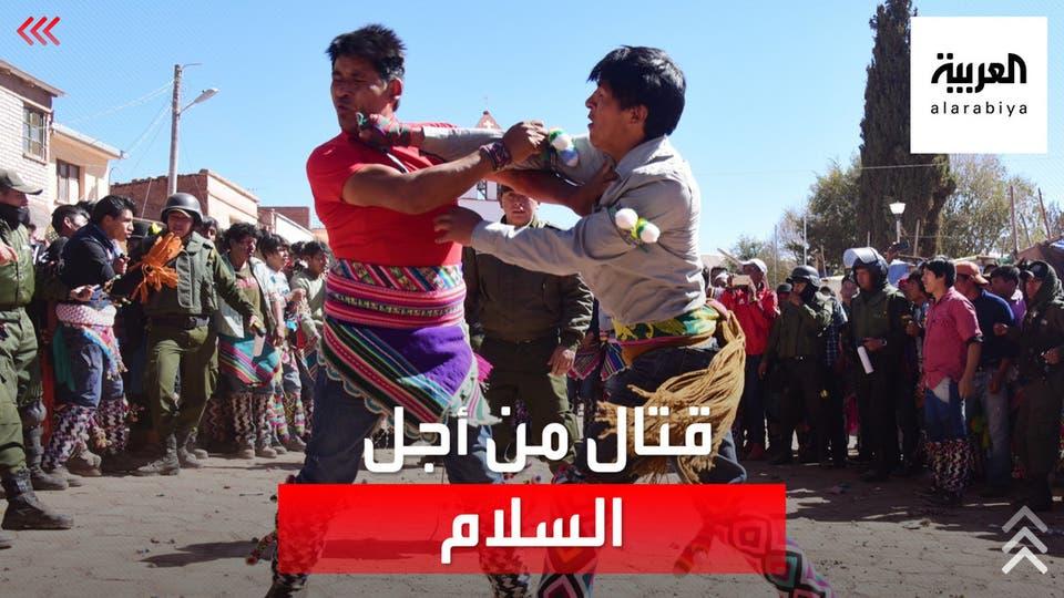 عراك شرس من أجل السلام.. أغرب طقس بمهرجان سنوي قديم في بوليفيا