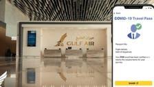 بحرین نےبین الاقوامی فضائی سفر میں 'کووِڈ-19' ٹریول پاسپورٹ کی جانچ شروع کردی