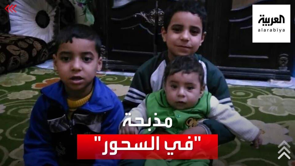 فران مصري يقتل زوجته وأبناءه الستة ذبحا