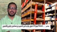 Flextock المصرية تستهدف التوسع في السوق السعودي