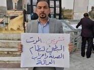 """""""رح يبلشون بنا واحد واحد"""".. ناشط عراقي يتهم ميليشيات إيران"""
