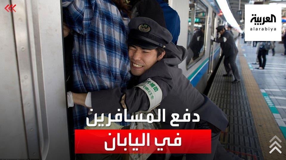 قصة وظيفة دفع المسافرين في مترو اليابان