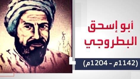 علماء غيروا التاريخ | أبو إسحق البطروجي