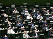 جلسة أخرى لبرلمان إيران.. تحقيق ومحاسبة لظريف