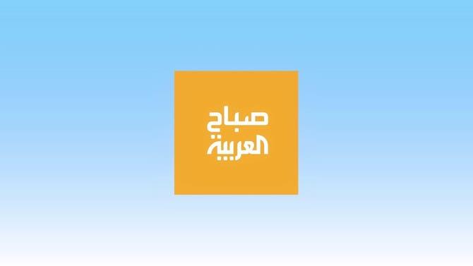 صباح العربية | الأحد 19_ 5_ 2021