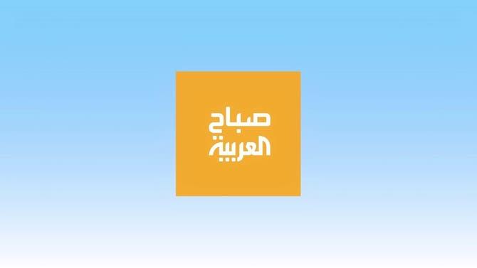 صباح العربية | الأربعاء 5 -5- 2021