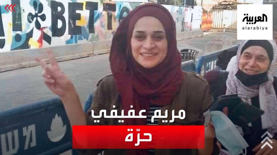 إطلاق سراح مريم عفيفي .. استمع لما قالته لأحد عناصر الشرطة الإسرائيلية