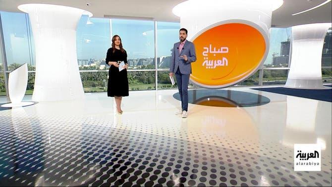 صباح العربية | الثلاثاء 11 مايو 2021