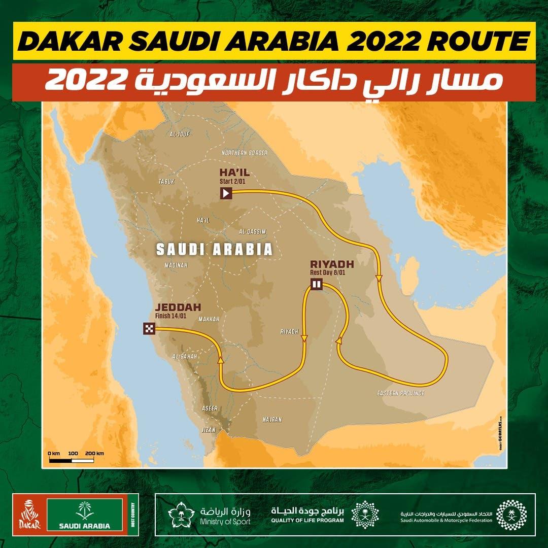 مسار رالي داكار 2022