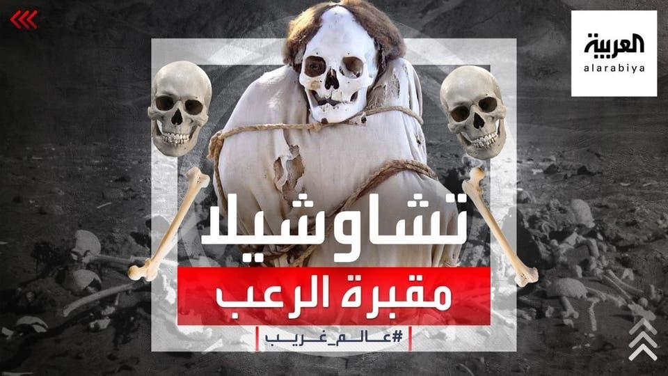 مقبرة تشاوتشيلا.. دفن الموتى بوضعية الجلوس لحمايتهم من الأشباح