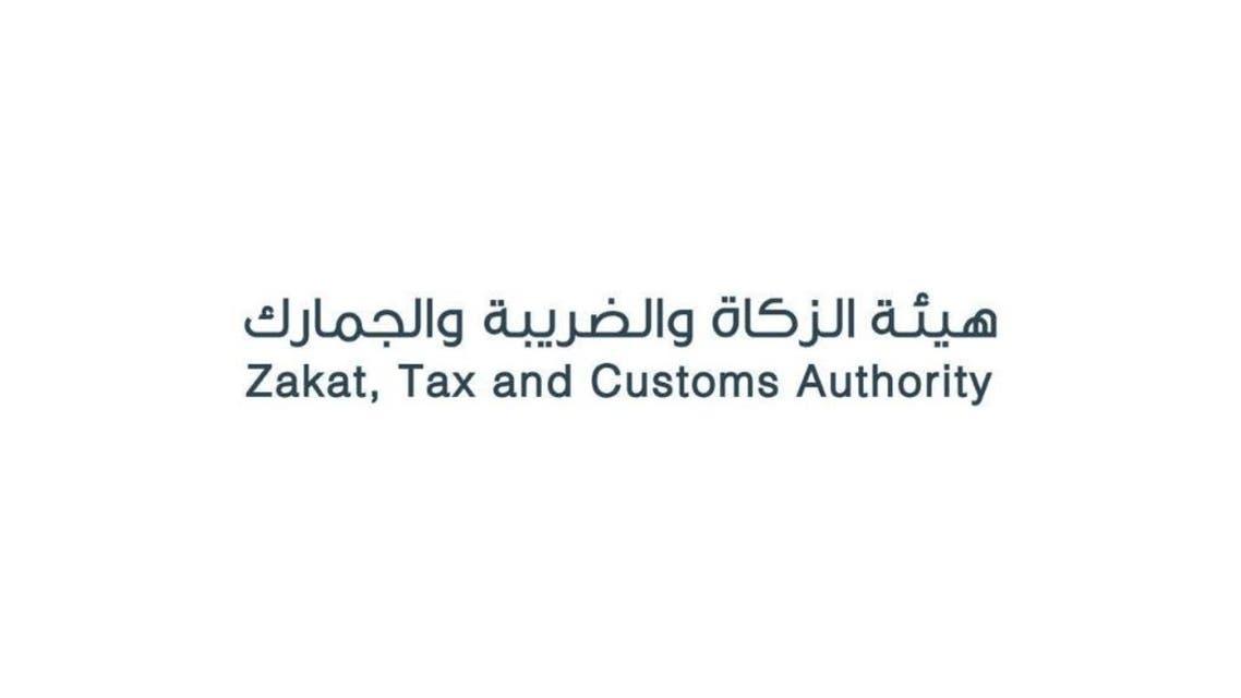 هيئة الزكاة والضريبة والجمارك السعودية