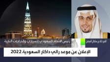 الأمير خالد بن سلطان الفيصل: النسخة المقبلة لداكار ستشهد مشاركة سائقتين سعوديتين
