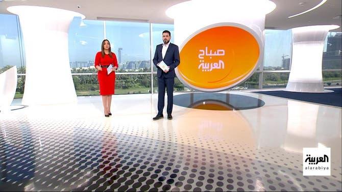 صباح العربية | الأربعاء 12 مايو 2021