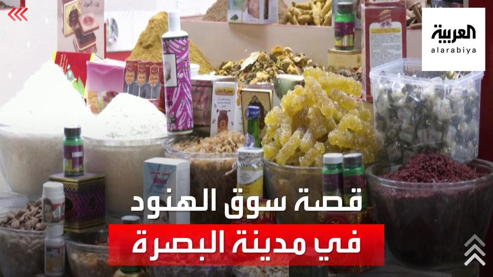 سوق التوابل.. وجهة مثيرة لزوار مدينة البصرة في العراق