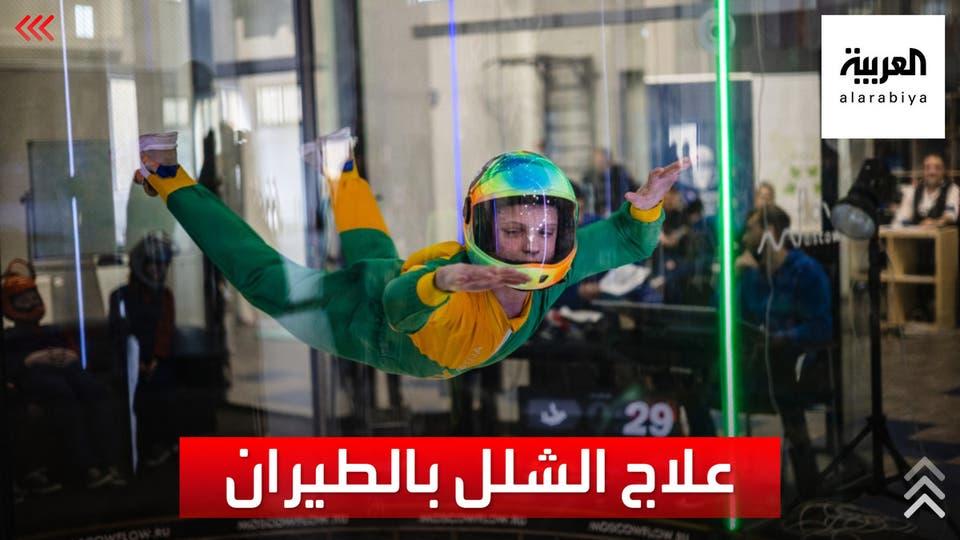 مشروع روسي يعالج مرضى الشلل الدماغي بالطيران