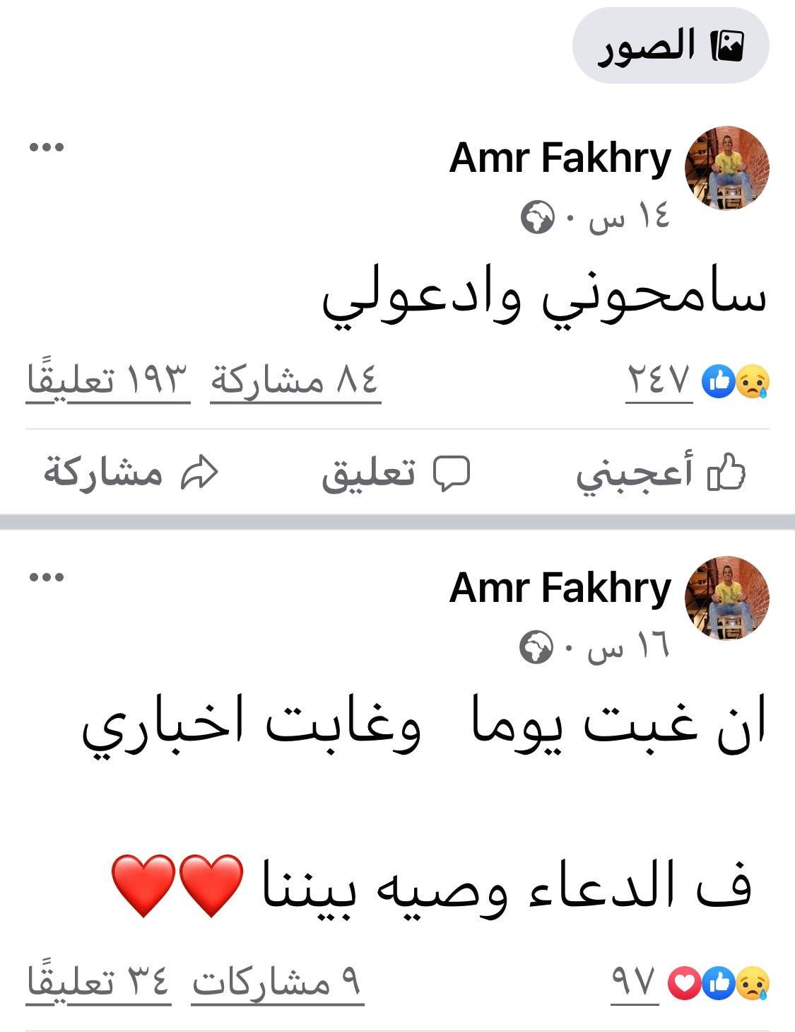 من صفحته على فيسبوك