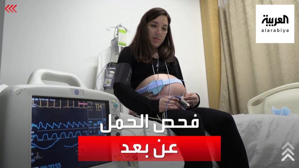 آلية جديدة لفحص تطورات الحمل عن بعد