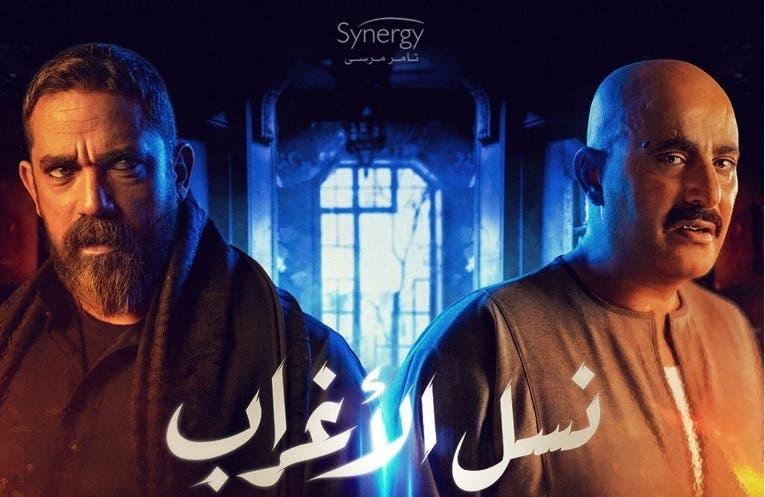 نسل الأغراب بطولة أحمد السقا وأمير كرارة