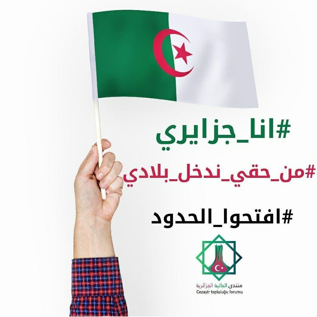 جزائريون للعربية.نت: افتحوا الحدود ومستعدون للحجر