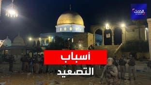 أهم الأحداث التي أدت للتوتر والتصعيد بين الفلسطينيين والإسرائيليين