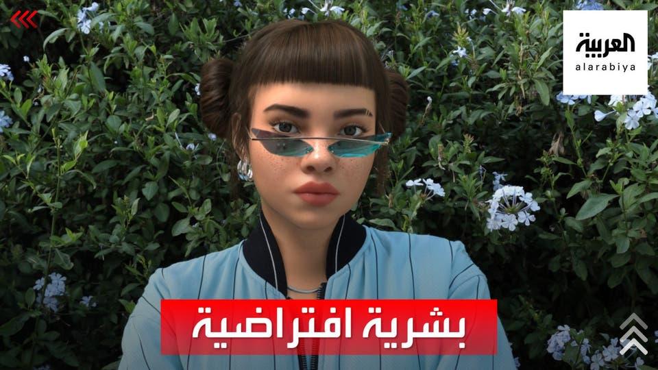 فتاة افتراضية بملامح بشرية.. تكسب ملايين الدولارت