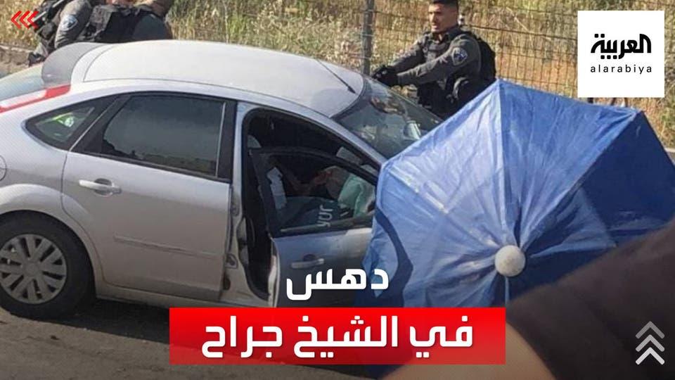 عملية دهس في حي الشيخ جراح بالقدس.. 7 جرحى ووفاة المنفذ