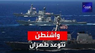 واشنطن تتوعد طهران وميليشياتها في العراق