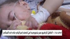 رضيع ينجو من قصف إسرائيلي لمنزل في غزة ومقتل والدته و4 أشقاء