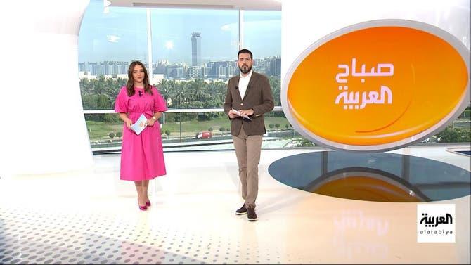 صباح العربية | الأحد 16 مايو 2021